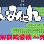 あいみょんの人気曲『貴方解剖純愛歌~死ね~』の歌詞の意味は?【フルPV動画も!】